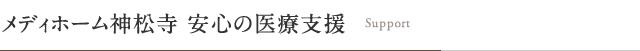 メディホーム神松寺 安心の医療支援